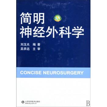 简明神经外科学(精)