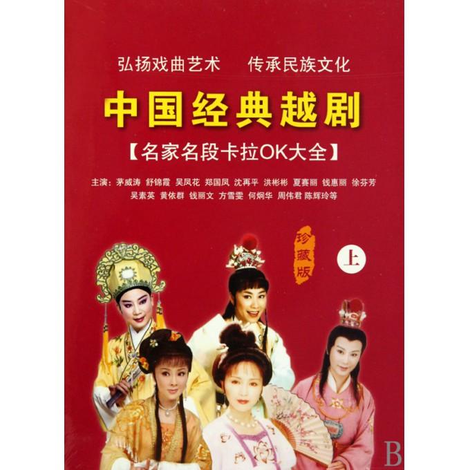 VCD中国经典越剧名家名段卡拉OK大全 上 5碟装