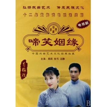 DVD黄梅戏啼笑姻缘(电视剧)