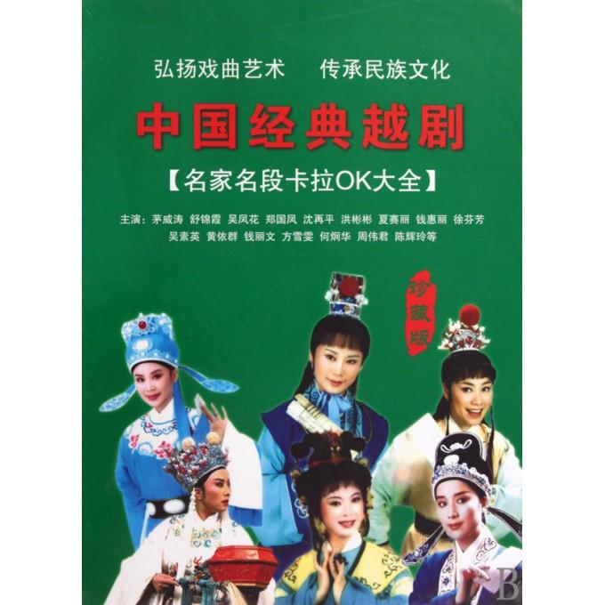 VCD中国经典越剧名家名段卡拉OK大全 9碟装