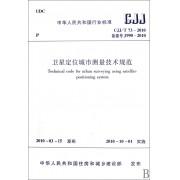 卫星定位城市测量技术规范(CJJ\T73-2010备案号J990-2010)/中华人民共和国行业标准