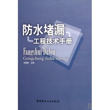 防水堵漏工程技术手册(精)