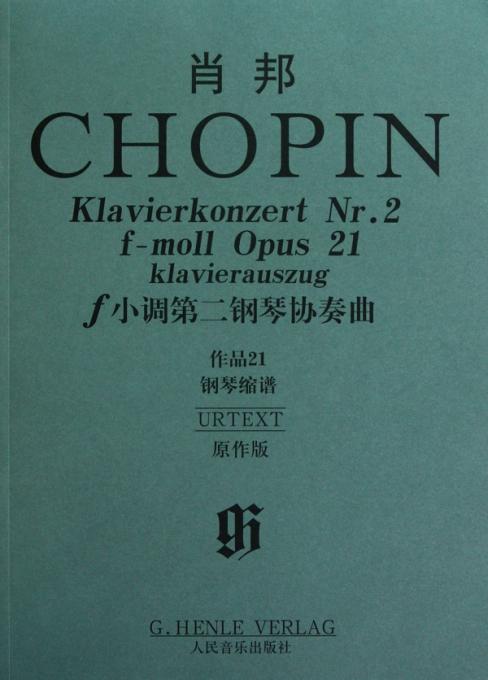 肖邦f小调第二钢琴协奏曲 作品21钢琴缩谱原作版图片