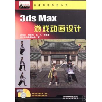 3ds Max游戏动画设计(附光盘)/动漫游戏系列丛书