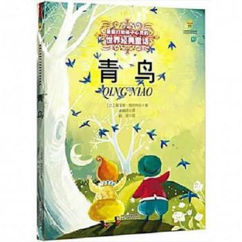 青鸟/*能打动孩子心灵的世界经典童话