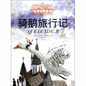 骑鹅旅行记/*能打动孩子心灵的世界经典童话