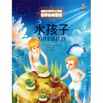 水孩子/*能打动孩子心灵的世界经典童话