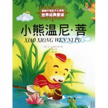 小熊温尼·菩/*能打动孩子心灵的世界经典童话