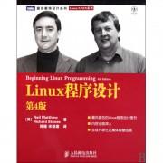 Linux程序设计(第4版)/Linux\UNIX系列/图灵程序设计丛书