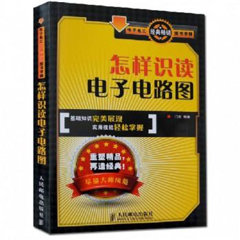 怎样识读电子电路图/电子电工经典畅销图书专辑