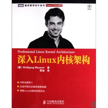 深入Linux内核架构/Linux\UNIX系列/图灵程序设计丛书