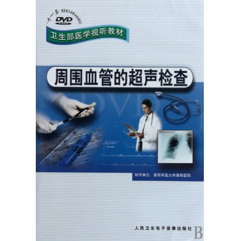 DVD周围血管的超声检查(卫生部医学视听教材)