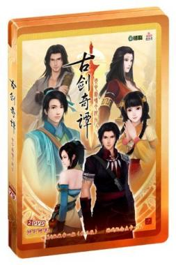DVD-R古剑奇谭(2碟装)