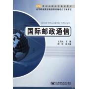 国际邮政通信(21世纪高职高专规划教材)