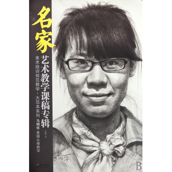 马明华素描头像教学(名家艺术教学课稿专辑)/美术