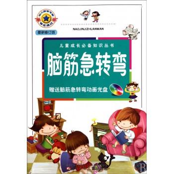 脑筋急转弯(附光盘*新修订版)/儿童成长必备知识丛书