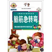 脑筋急转弯(附光盘最新修订版)/儿童成长必备知识丛书