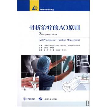骨折治疗的AO原则(第2版)(精)