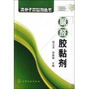 脲醛胶黏剂/高分子胶黏剂丛书