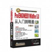 Pro\ENGINEER Wildfire5.0从入门到精通(附光盘第2版)/Pro\E系列/CAD\CAM\CAE工程应用丛书