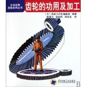 齿轮的功用及加工/日本经典技能系列丛书