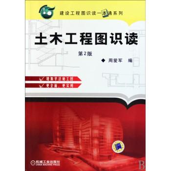 土木工程图识读(第2版)/建设工程图识读一本通系列