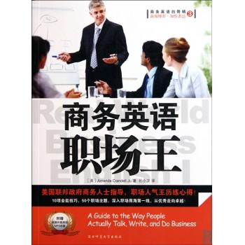 商务英语职场王(附光盘)/商务英语白骨精