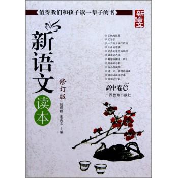 新语文读本(修订版高中卷6)