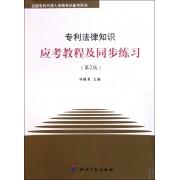 专利法律知识应考教程及同步练习(第2版全国专利代理人资格考试备考用书)