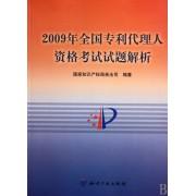 2009年全国专利代理人资格考试试题解析