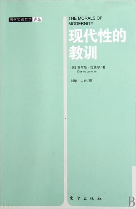 现代性的教训/当代实践哲学译丛