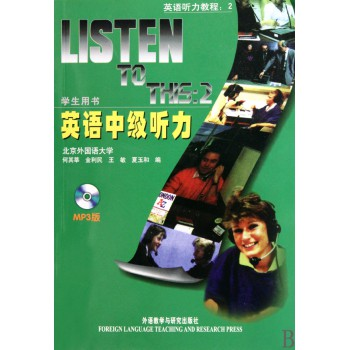 英语中级听力(附光盘学生用书英语听力教程)