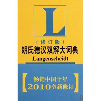 朗氏德汉双解大词典(修订版)(精)
