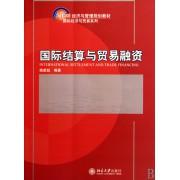 国际结算与贸易融资(21世纪经济与管理规划教材)/国际经济与贸易系列