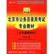 公共基础知识(2011中公版北京市公务员录用考试专用教材)