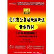 历年真题精解--行政职业能力测验+申论(2011中公版北京市公务员录用考试专用教材)