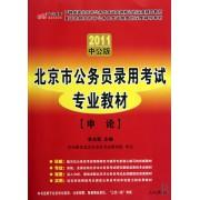 申论(2011中公版北京市公务员录用考试专用教材)