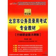 行政职业能力测验(2011中公版北京市公务员录用考试专用教材)
