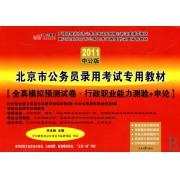 全真模拟预测试卷--行政职业能力测验+申论(2011中公版北京市公务员录用考试专用教材)
