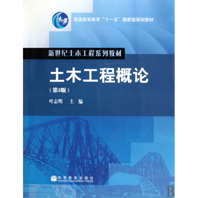 土木工程概论(第3版新世纪土木工程