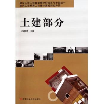 土建部分(建设工程工程量清单计价规范与全国统一建筑工程预算工程量计算规则的异同)