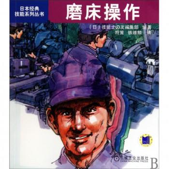 磨床操作/日本经典技能系列丛书