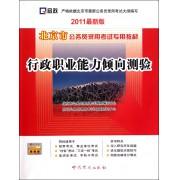 行政职业能力倾向测验(2011最新版北京市公务员录用考试专用教材)