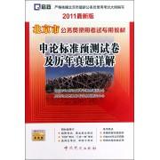 申论标准预测试卷及历年真题详解(2011最新版北京市公务员录用考试专用教材)