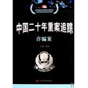中国二十年重案追踪(诈骗案)