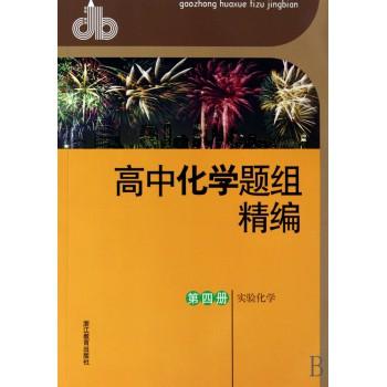 高中化学题组精编(第4册实验化学)