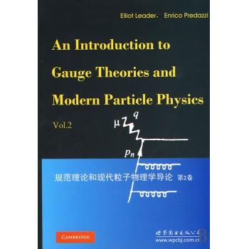 规范理论和现代粒子物理导论(第2卷)