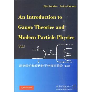 规范理论和现代粒子物理学导论(**卷)
