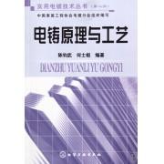 电铸原理与工艺/实用电镀技术丛书