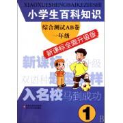 小学生百科知识综合测试AB卷(1年级新课标全面升级版)